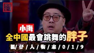 【 這就是街舞S2 】小海竟然還有隱藏技能?全中國最會跳舞的胖子【溫仔人物志019】  小海   Jr.Taco