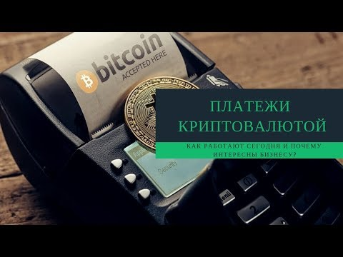 Покупка криптовалют