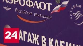 """В """"Аэрофлоте"""" багаж пассажиров будут проверять трижды - Россия 24"""