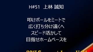 U24侍ジャパン2017アカペラ応援歌メドレー