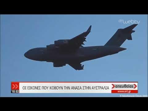 Χαμηλή πτήση αεροπλάνου μέσα στην Μελβούρνη! | 04/10/2019 | ΕΡΤ