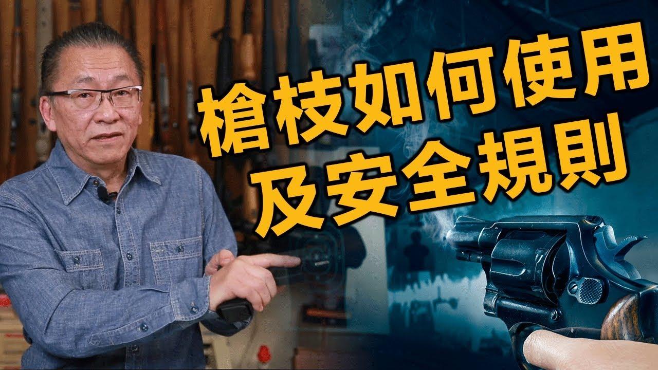 槍枝如何使用及安全規則