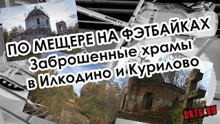 ПО МЕЩЕРЕ НА ФЭТБАЙКАХ. Заброшенные храмы в Илкодино и Курилово. [7 октября 2018]