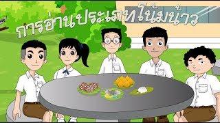 สื่อการเรียนการสอน การอ่านงานเขียนประเภทโน้มน้าว ป.5 ภาษาไทย