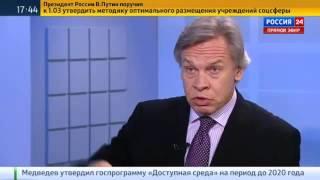 Алексей Пушков  Турция провела акт войны в отношении России  03 12 2015