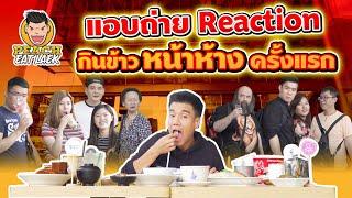 แอบถ่าย Reaction! กินข้าวหน้าห้างครั้งแรก EP72 ปี2 | PEACH EAT LAEK