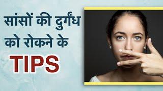 Tips to Prevent Bad Breath |  मुँह की बदबू को रोकने के उपाय | 1mg