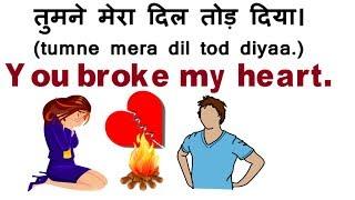 Love, Break up से जुड़े English Sentences, Phrases