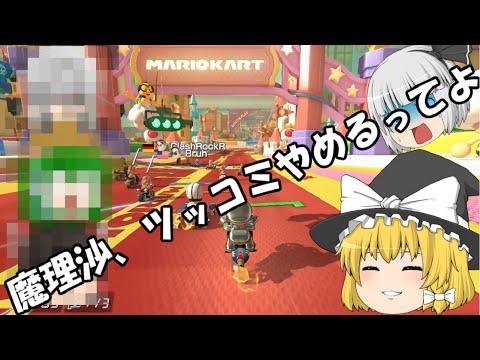 【ゆっくり実況】ゆっくり達とイケイケ!マリオカート8 part5