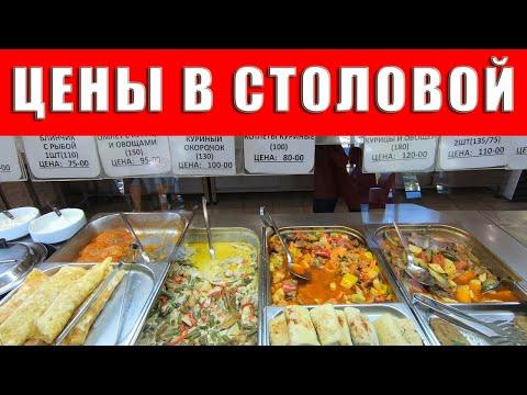 СЕВАСТОПОЛЬ цены в столовой. Квартира за 1300 рублей в сутки. Пляж и Фонтан в парке Победы.
