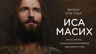"""фильм """"Иса Масих"""" русско восточный перевод"""