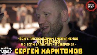 """Сергей Харитонов - """"С Емельяненко бой не интересен"""""""
