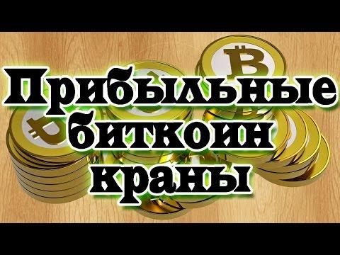 Биткоин краны  Интересные игровые биткоин краны с еженедельными выплатами. Bitcoin Faucet