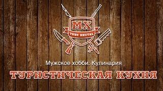 """Программа Мужское Хобби - """" Туристическая Кухня """""""