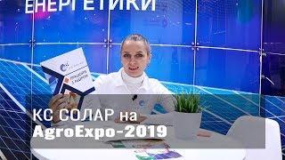 Компанія КС Солар на виставці Агроекспо-2019