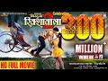 Nirahua Rickshawala 2 | Super Hit Full Bhojpuri Movie 2015 | Dinesh Lal Yadav