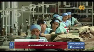 "Бывший топ-менеджер нацкомпании ""Казахстан Инжиниринг"" арестован"