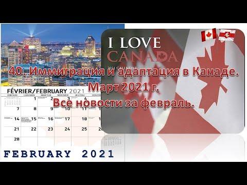 Иммиграция в Канаду. Март 2021 г. Все новости иммиграции за февраль и начало марта.