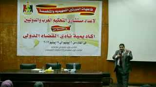 preview picture of video 'جزئ من الدورتين التمهيدية والمتخصصة لإعداد مستشاري التحكيم العرب و الدولين'