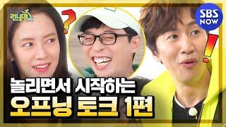 [런닝맨] 스페셜 '놀리면서 시작하는 오프닝 토크.Zip' / 'RunningMan' Preview | SBS NOW