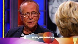 Наедине со всеми - Гость Юрий Вяземский. Выпуск от 30.11.2016