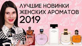 Новинки женской парфюмерии 2019 ☆ Подборка лучших женских ароматов начала года от Духи.рф