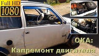 ОКА 0.75 л - капитальный ремонт двигателя