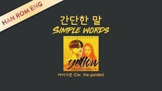 Car, the garden(카더가든)_Simple Words(간단한 말)_HAN/ROM/ENG Lyrics