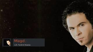 تحميل اغاني Magdy Saad - Lih Te3ml Keda | مجدي سعد - ليه تعمل كده MP3