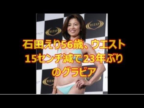 石田えり56歳、ウエスト15センチ減で23年ぶりのグラビア