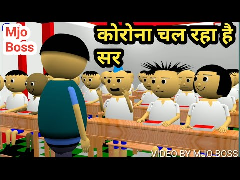 Download corona chal raha hai sir   classroom part 6   teacher and student   teacher aur bachche   Mjo Boss HD Mp4 3GP Video and MP3