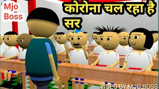 corona chal raha hai sir | classroom part 6 | teacher and student | teacher aur bachche | Mjo Boss