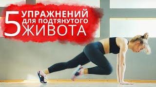 ТОП-5 Упражнений для Подтянутого Живота. Укрепление Мышечного Корсета Спины в Домашних Условиях.
