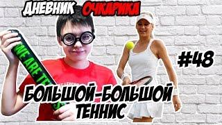 ДНЕВНИК ОЧКАРИКА #48: Большой теннис // Смешные моменты