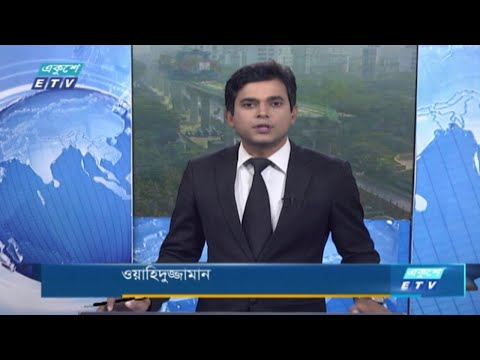 02 PM News || দুপুর ০২টার সংবাদ || 15 January 2021 || ETV News