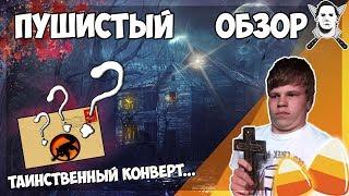 ПУШИСТЫЙ ОБЗОР #3 - ТАИНСТВЕННЫЙ КОНВЕРТ | [FURRY REVIEW]