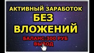 ДВА ЛУЧШИХ САЙТА ДЛЯ ЗАРАБОТКА ДЕНЕГ БЕЗ ВЛОЖЕНИЙ!!!!