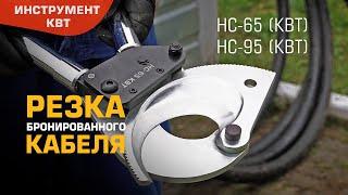 Ножницы секторные НС-65 и НС-95 (КВТ) для резки бронированных кабелей