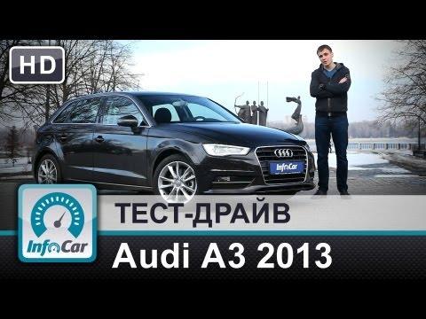 Audi A3 Sportback Хетчбек класса B - тест-драйв 1