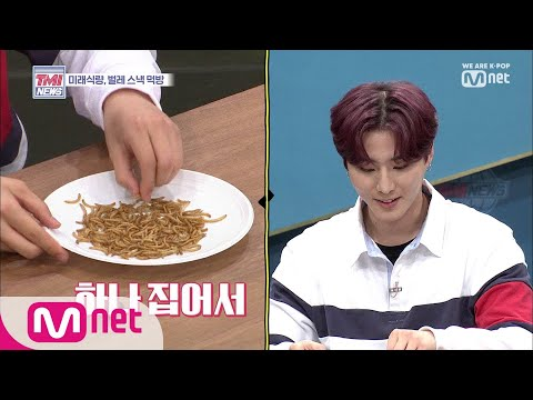 Mnet TMI NEWS [22회] DAY6의 미래 식량 Mukbang (Feat. 벌레 스낵) 191113 EP.22