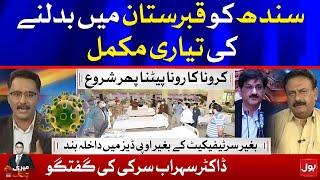 COVID-19 and Sindh | Sohrab Khan Sarki Latest Interview | Meri Jang with Noor ul Arfeen