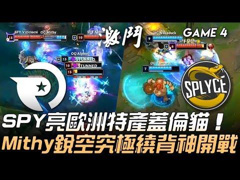 OG vs SPY SPY亮歐洲特產蓋倫貓 Mithy銳空究極繞背神開戰!Game 4