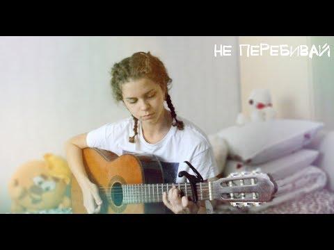 БЛАЖИН - Не Перебивай (cover by swaggyglice)
