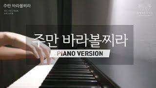 주만바라볼찌라(피아노연주)