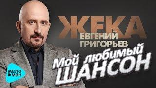 ЖЕКА (Евгений Григорьев) - Мой любимый шансон 2017