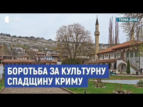 Боротьба за культурну спадщину Криму | Тема дня | Ельміра Аблялімова