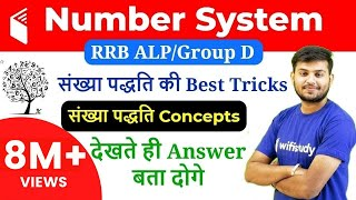 Number System Concept | Best Explanation with Unit Digit Short Tricks - Download this Video in MP3, M4A, WEBM, MP4, 3GP