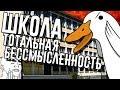 ШКОЛА - тотальная бессмысленность Российское образование Goose