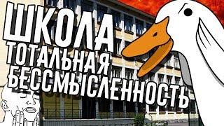 ШКОЛА - тотальная бессмысленность | Российское образование | Goose