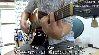 【コード&歌詞】Family Song /星野源 ギター弾き語りcover 【KUDOO(クドー)】